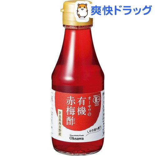 オーサワの有機赤梅酢(160mL)【オーサワ】