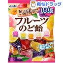 どっさり実ったフルーツのど飴(180g)