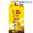 島のナポレオン 黒糖焼酎 25度(紙パック)(900mL)