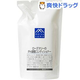 M mark ローズマリーのPH調整コンディショナー 詰替用(550mL)【M mark(エムマーク)】