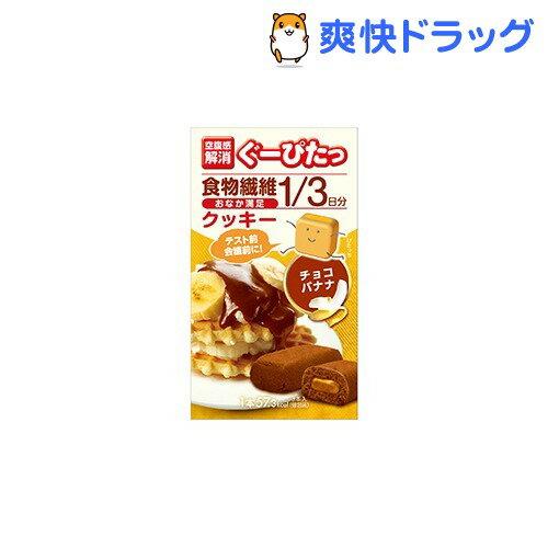 ぐーぴたっ クッキー チョコバナナ(標準15g*3本入)【ぐーぴたっ】