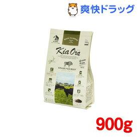 キアオラ ドッグフード グラスフェッドビーフ(900g)