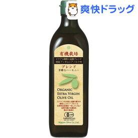 国内充填 有機栽培 エキストラバージンオリーブオイル ブレンド(450g)