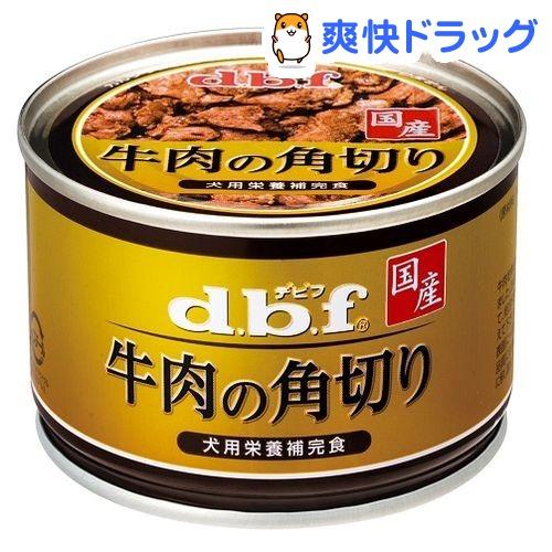 デビフ 牛肉の角切り(150g)【デビフ(d.b.f)】