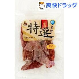 特選 国産 豚コブクロ(90g)