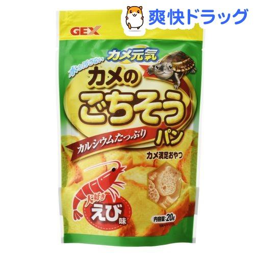 カメ元気 カメのごちそうパン えび味(20g)【カメ元気】
