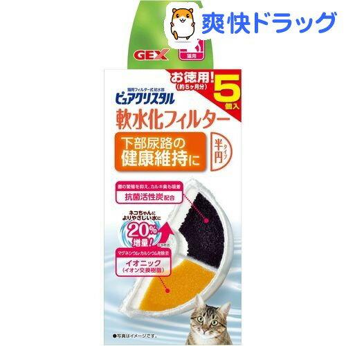 ピュアクリスタル軟水化フィルター半円タイプ猫用