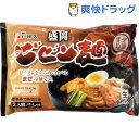 盛岡ビビン麺(2人前)