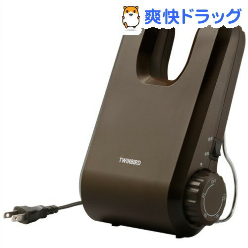 TWINBIRD くつ乾燥機 SD-4546BR ブラウン(1台)【ツインバード(TWINBIRD)】【送料無料】