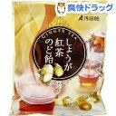しょうが紅茶のど飴(70g)