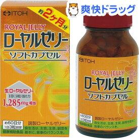 ローヤルゼリーソフトカプセル 60日分(180球)【井藤漢方】
