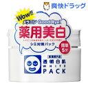 透明白肌 薬用ホワイトパックN(130g)【透明白肌(ホワイト)】[フェイスパック]【送料無料】