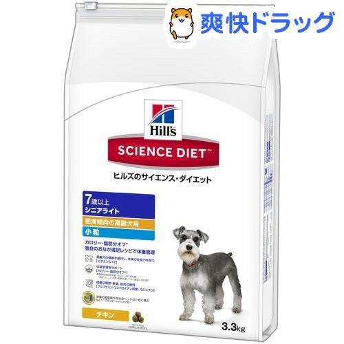 サイエンスダイエット シニアライト 小粒 肥満傾向の高齢犬用(3.3kg)【d_sd】【サイエンスダイエット】【送料無料】