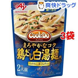 味の素 クックドゥ 鶏だし白湯麺用スープ(250g*3袋セット)【クックドゥ(Cook Do)】