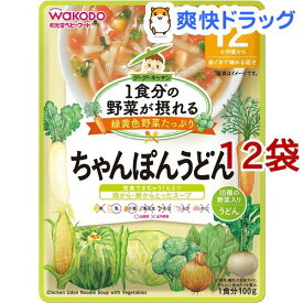 和光堂 1食分の野菜が摂れるグーグーキッチン ちゃんぽんうどん 12か月頃〜(100g*12袋セット)【グーグーキッチン】