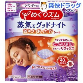 めぐりズム 蒸気でグッドナイト 夢みるラベンダーの香り(5枚入)【めぐりズム】