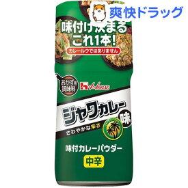 ハウス 味付カレーパウダー ジャワカレー味(56g)【ジャワカレー】