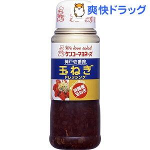 神戸壱番館 玉ねぎドレッシング(300ml)【神戸壱番館】