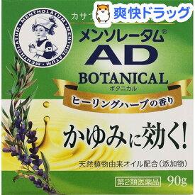 【第2類医薬品】メンソレータム AD ボタニカル(90g)【メンソレータムAD】