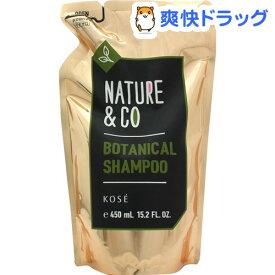 ネイチャー アンド コー ボタニカル シャンプー レフィル(450ml)【ネイチャー アンド コー】