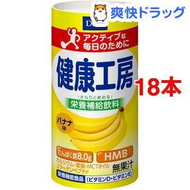 DHC 健康工房 バナナ味(125ml*18本セット)【DHC】