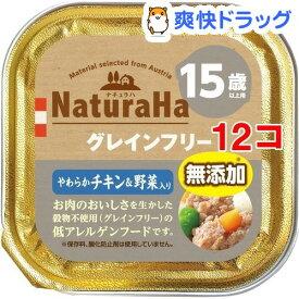 ナチュラハ グレインフリー やわらかチキン&野菜入り 15歳以上用(100g*12コセット)[ドッグフード]