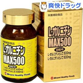 【訳あり】【アウトレット】L-オルニチンMAX500(240粒入)【ミナミヘルシーフーズ】