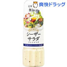 チョーコー醤油 プレミアムドレッシング シーザーサラダ(200ml)【チョーコー】