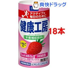 DHC 健康工房 いちご味(125ml*18本セット)【DHC】
