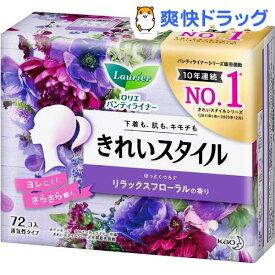 ロリエきれいスタイル リラックスフローラルの香り(72コ入)【ロリエ】
