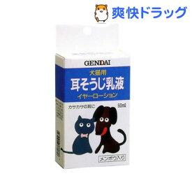 耳そうじ乳液 イヤーローション(50ml)