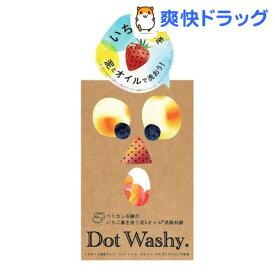 ドットウォッシー 洗顔石けん(75g)