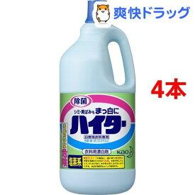 ハイター 漂白剤 特大 ボトル(2500ml*4本セット)【ハイター】
