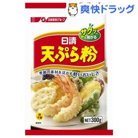【訳あり】日清 天ぷら粉(300g)