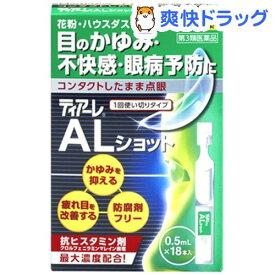 【第3類医薬品】ティアーレALショット(0.5ml*18本入)【ティアーレ】