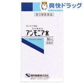 【第3類医薬品】健栄製薬 日本薬局方 アンモニア水(50ml)【ケンエー】