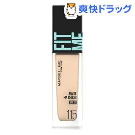 フィットミー リキッド ファンデーション R 【マット】115 標準的な肌色(ピンク系)(30ml)【メイベリン】