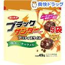 ブラックサンダー プリティスタイル 味わいキャラメル パウチ(49g*5袋セット)[チョコレート ホワイトデー 義理チョコ]