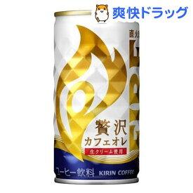キリン ファイア 贅沢カフェオレ(185g*30本入)【ファイア】