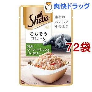 シーバ リッチ ごちそうフレーク 贅沢シーフードミックス(まぐろ・蟹かま)(35g*72袋セット)【シーバ(Sheba)】