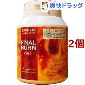 ファインラボ FINAL BURN(ファイナルバーン) VER II(225粒*2個セット)【ファインラボ】