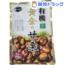有機 黄金の甘栗(80g*3袋入)