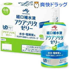 アクアソリタゼリー りんご風味(130g*6個入)【アクアソリタ】