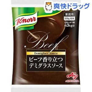 クノール ビーフ香り立つデミグラスソース 業務用(500g)【クノール】