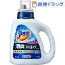 アタック 消臭ストロングジェル 洗濯洗剤 本体(900g)【消臭ストロング】[洗浄 消臭 介護 ボトル]