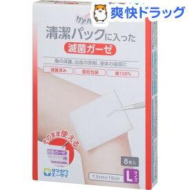 ケアハート 清潔パックに入った滅菌ガーゼ Lサイズ(8枚入)【ケアハート】