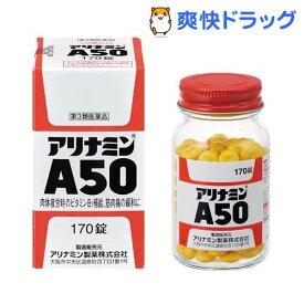 【第3類医薬品】アリナミンA50(170錠)【アリナミン】