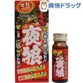 燃える夜狼 ドリンク(30ml+4粒)