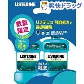 薬用リステリン クールミント(1000ml*2個入)【n8x】【z8n】【LISTERINE(リステリン)】