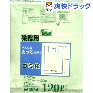 暮らしのべんり学 半透明とって付き120L 業務用ゴミ袋 半透明 120L CG-121(10枚入)
